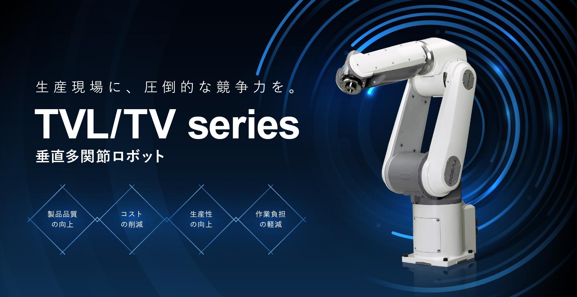 垂直多関節ロボットTVL/TV series